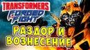 Второй Акт Раздор и Вознесение Transformers Forged To Fight Трансформеры Закаленные в Бою ч 46