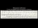 Слова Имама Аш Шафиий