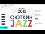 Валерий Сюткин  Light Jazz - Москвич 2015 (Альбом 2015 г)