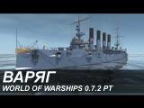 World Of Warships: Крейсер «Варяг» на тесте