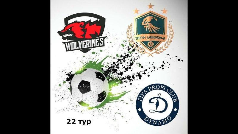 FIFA 18 | Profi Club | РЛПК | 17 сезон | Дивизион 3Б | Wolverines - Dynamo | 22 тур