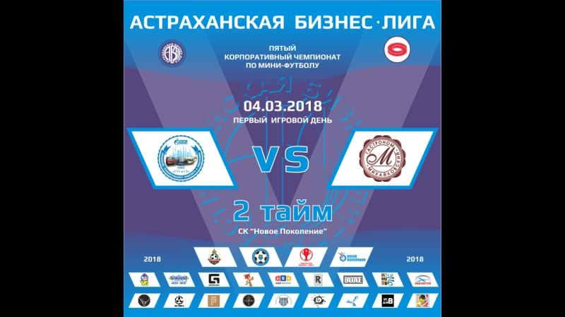 Автомобилист УТТиСТ ГДА - Гастроном Михайловский (04-03-2018) 2 тайм