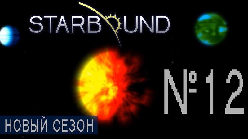 Starbound. №12: СТРОИТЕЛЬСТВО, ФЕРМА И ПОЛОСА ПРЕПЯТСТВИЙ