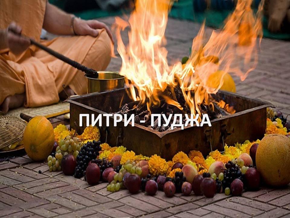 Афиша Краснодар ПИТРИ-ПУДЖА В ГАЙЕ (ИНДИЯ) РАБОТА С РОДОМ