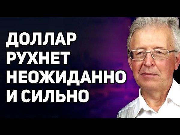 Валентин Катасонов - ДOЛЛАР PУХНЕТ HЕOЖИДАННО И CИЛЬНО