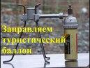 Заправка туристического газового баллончика(одноразового)/ Filling tourist gas cartridge(disposable) pfghfdrf nehbcnbxtcrjuj ufp