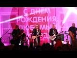 Сергей Галанин и Серьга. День города Котельники 2017