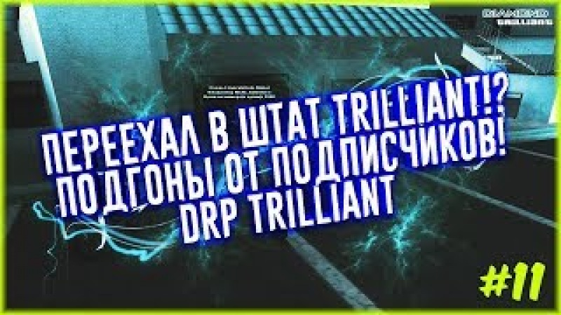 ПЕРЕЕХАЛ В ШТАТ TRILLIANT! ПОДГОНЫ ОТ ПОДПИСЧИКОВ! [DRP TRILLIANT]