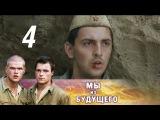 Мы из будущего. 4 серия (2008). Военный фильм, фантастика, приключения @ Русские сериалы