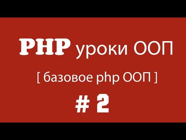 Php уроки ооп [базовое php ооп]   Урок 2. Модификаторы доступа, инкапсуляция, понятие ...