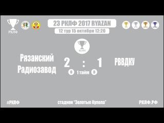 23 РКЛФ Серебряный Кубок Рязанский Радиозавод-РВВДКУ 2:1