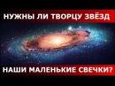 Нужны ли Творцу звёзд наши свечи Священник Игорь Сильченков