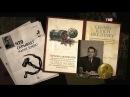 Леонид Брежнев Альтернативный взгляд на историю Красный проект