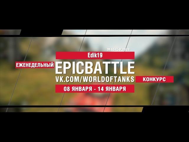 EpicBattle : Edik19 / M48A5 Patton (конкурс: 08.01.18-14.08.18) [World of Tanks]