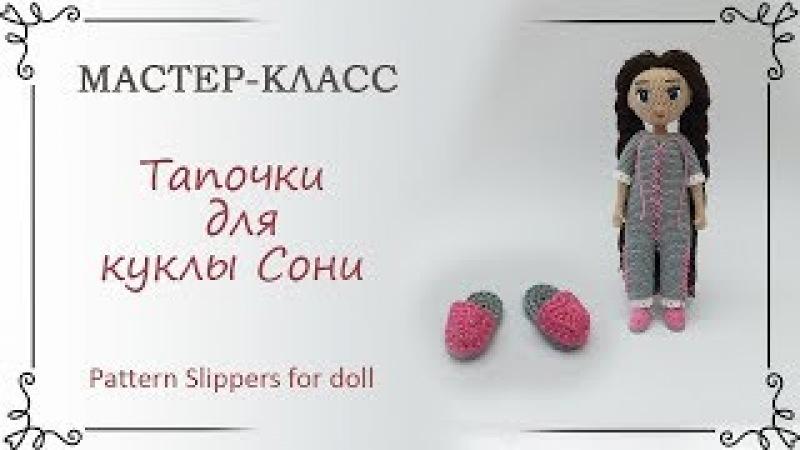 Схема тапочек крючком для вязаной куклы Сони