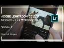 Lightroom CC как это работает Adobe Lightroom CC для мобильных устройств Дмитрий Шатров