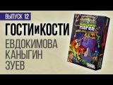 Эпичные схватки боевых магов 2: Бесчинство в замке Спрутобойни - настольная игра