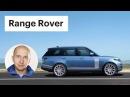 Рендж Ровер 2018 почему он настолько хорош Обзор нового Range Rover