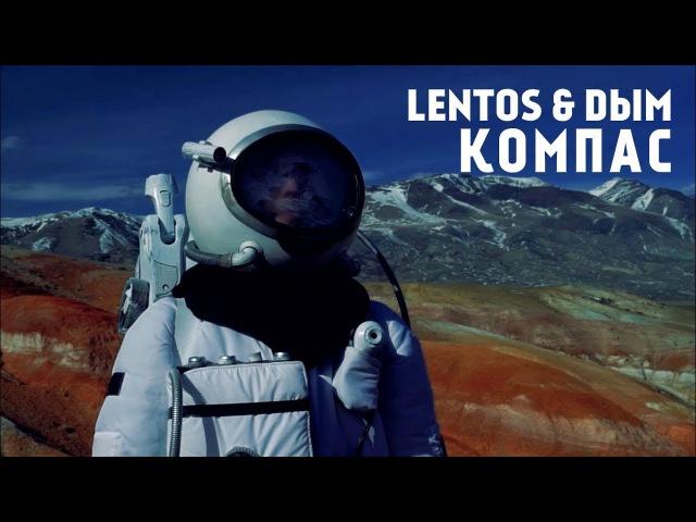 Lentos Dым - Компас