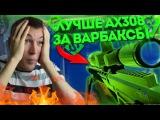 WARFACE.КАК ЗОЛОТОЙ AX-308 - ТОЛЬКО ЗА ВАРБАКСЫ! ТОП 5 БОЛТОВОК 2017!