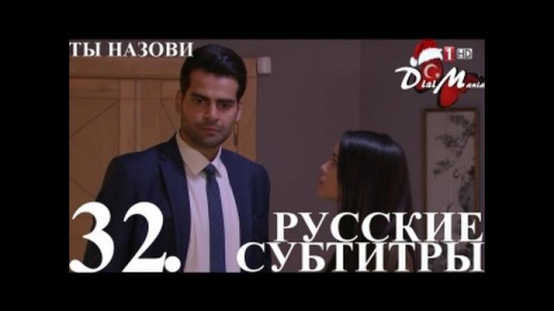 DiziManiaAdini Sen KoyТы назови - 32 серия РУССКИЕ СУБТИТРЫ.