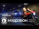 Мудозвон 2017 – мотозакрытие от Дубасеров в Москве – Омоймот