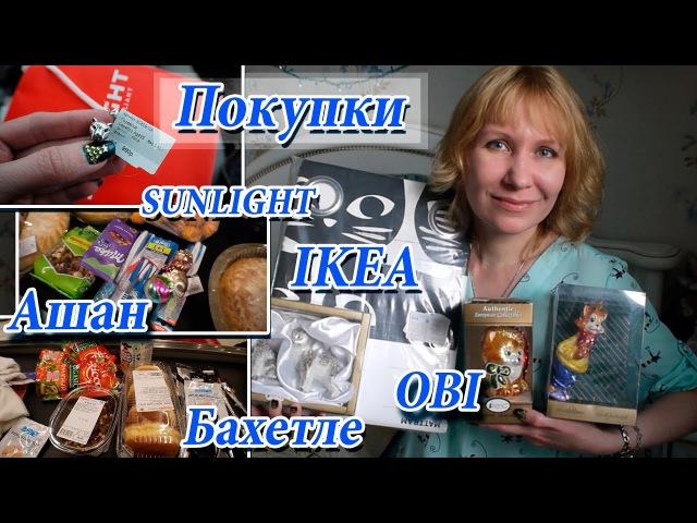 Наши покупки из Казани Ашан OBI IKEA Бахетле SUNLIGHT