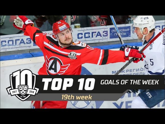 1718 KHL Top 10 Goals for Week 19