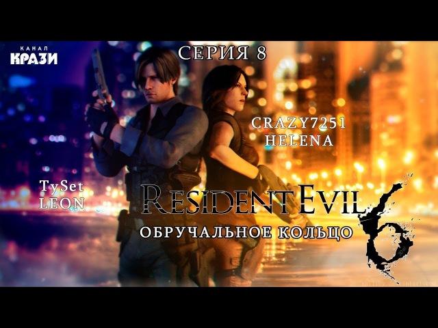 [Resident Evil 6 CO-OP] LeonHelena 8 - ОБРУЧАЛЬНОЕ КОЛЬЦО