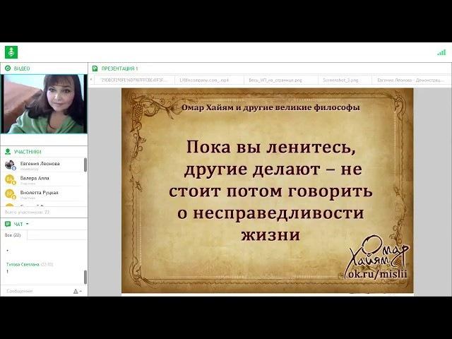 LXlife company вебинар 09 марта 2018 Cпикер Евгения Леонова