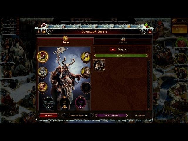 Vikings: War of Clans - Шаман, руны и секрет побед Халка! Новая боевая схема. Важные моменты