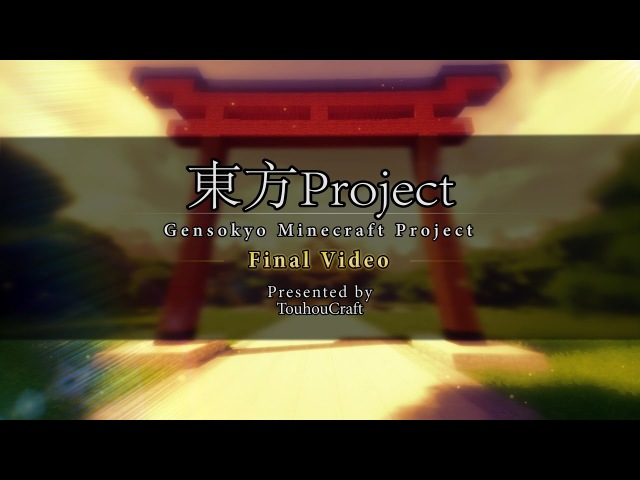 【Official】 Touhou Gensokyo Minecraft Project ☯ | 東方 マインクラフト 幻想郷【Map Download】4/4 💪🏻⛩️