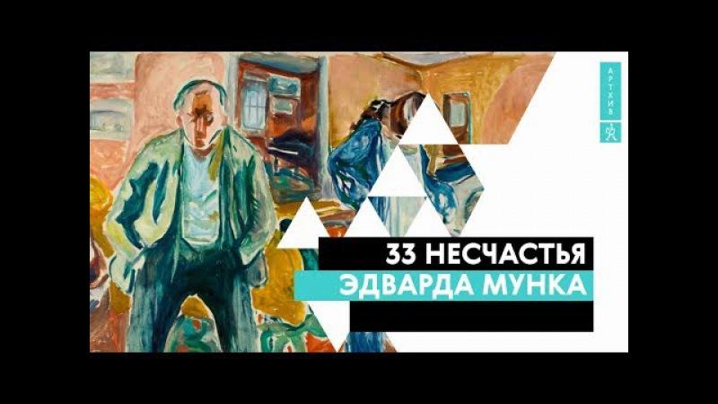 33 несчастья Эдварда Мунка