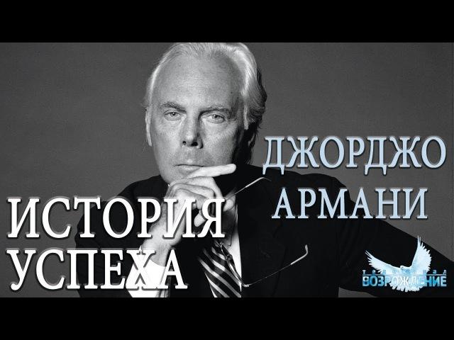 История успеха | Джорджо Армани