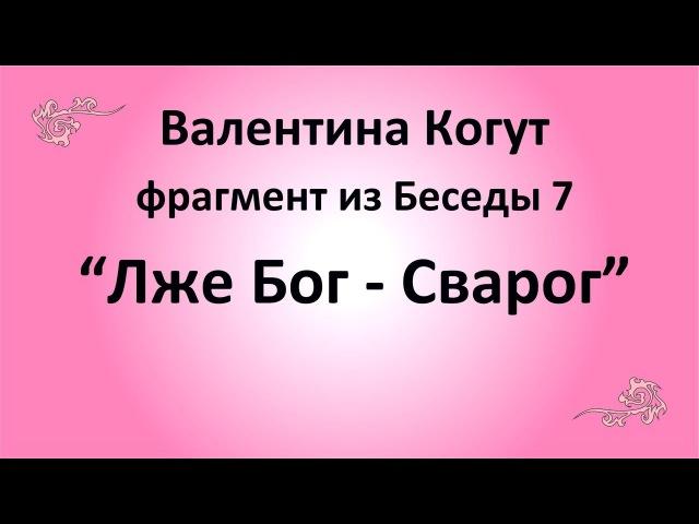 Лже Бог Сварог - Валентина Когут (фрагмент из Беседы 7)