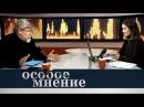 Особое мнение / Константин Ремчуков 12.03.18