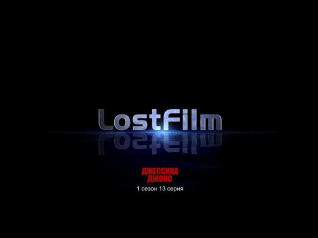 Джессика Джонс / Jessica Jones (1 сезон, 13 серия) LostFilm.TV