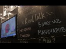 StrelkaHall | RealTalk | Екатерина Волкова и Вячеслав Манучаров