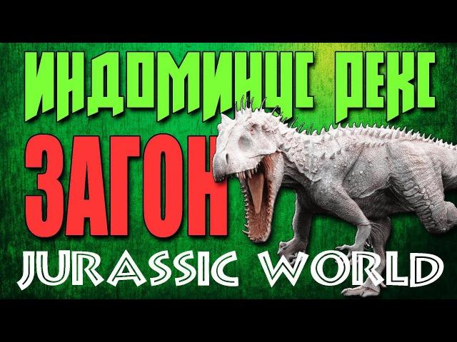 Загон Индоминус Рекс Лего самоделки Мир Юрского Периода - Jurassic World Indominus Rex LEGO