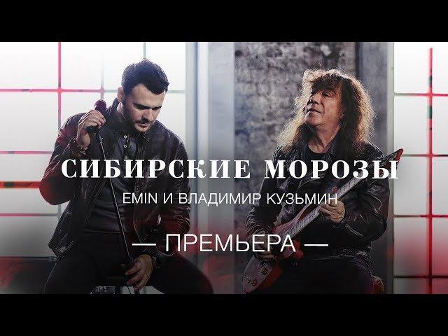 EMIN Владимир Кузьмин - Сибирские морозы (премьера клипа!)