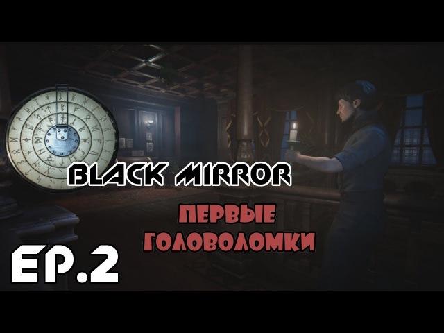 Black mirror. Тайны поместья Гордонов. 2
