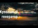 Купольные генераторы Дополнение к фильму Сумерки Богов 1