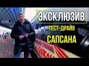 Высокоскоростной поезд Сапсан ТЕСТ-ДРАЙВ Как устроен Velaro rus – Зенкевич Pro Автомобили