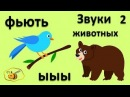 Звуки животных для детей. Как говорят животные. Звукоподражания первые слова для самых маленьких
