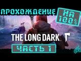 The Long Dark - Прохождение. Часть 1 Официальный релиз Wintermute. Эпизод 1 Выживет сильнейш...