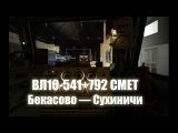 Trainz: ВЛ10-541+792 СМЕТ, Бекасово — Сухиничи, испытания