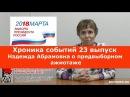 Хроника событий 23 выпуск Надежда Абрамовна о предвыборном ажиотаже