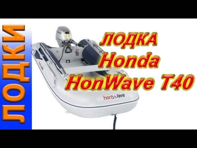 обзор лодка ПВХ ХОНДА 400 HonWave T40 » Freewka.com - Смотреть онлайн в хорощем качестве