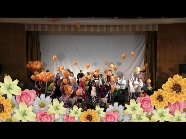 Финал. Детский клуб Добрый День. Отчетный концерт 20.05.2017г.