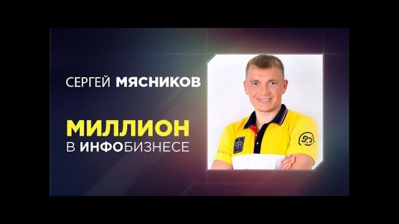 Невероятная история трансформации Сергея Мясникова